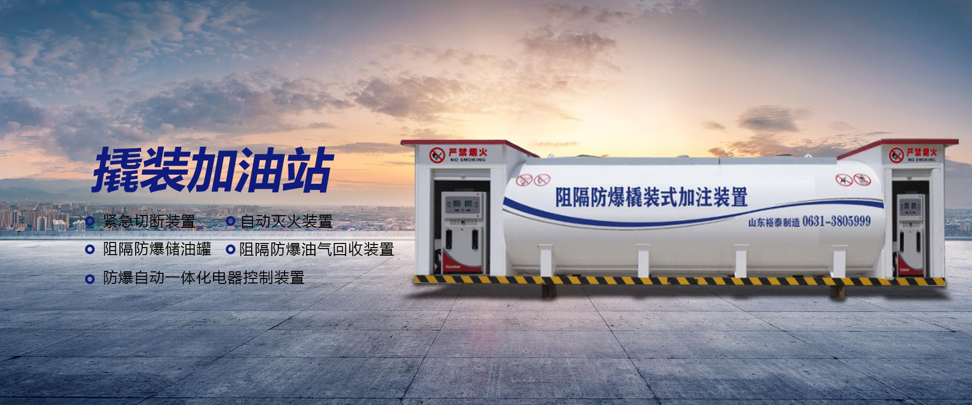 撬装加油站,撬装加油站厂家,撬装式加油装置,加油站撬装